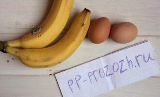 Шаг 1: Подготовьте продукты: бананы и яйца.