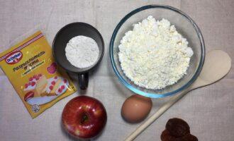 Шаг 1: Подготовьте ингредиенты: творог, муку, яйцо, разрыхлитель, яблоко и курагу.