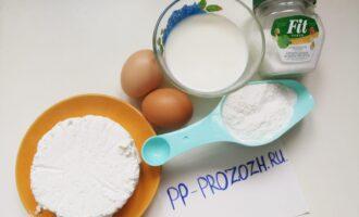 Шаг 1: Подготовьте продукты:  яйца, творог, молоко, муку и заменитель сахара.
