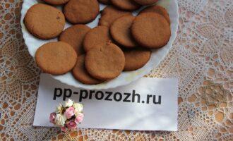 Имбирное пп печенье