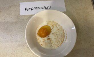 Шаг 4: Для основы пиццы  смешайте венчиком в миске молоко и куриное яйцо. Добавьте соль и специи по вкусу.