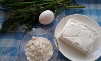 Шаг 1: Подготовьте зелень, творог, яйцо и муку.