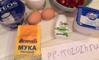 Шаг 1: Подготовьте все ингредиенты: молоко, яйца, греческий йогурт, творог, муку, ягоды, щепотку соли и подсластитель по вкусу.