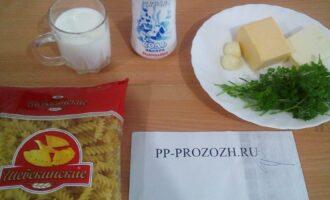 Шаг 1: Подготовьте ингредиенты: макароны твердых сортов, молоко обезжиренное, соль, чеснок, сыр твердый, петрушка, сливочное масло низкого процента жирности.