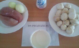 Шаг 1: Подготовьте ингредиенты: филе куриной грудки без кожуры, грибы шампиньоны, лук, соль, нежирную сметану.