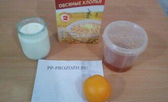 Шаг 1: Подготовьте ингредиенты: молоко обезжиренное, овсяные хлопья, мед, апельсин.