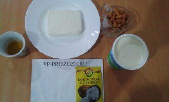 Шаг 1: Подготовьте ингредиенты: нежирный творог, нежирную сметану, миндаль, кокосовую стружку, мед.