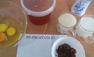 Шаг 1: Подготовьте ингредиенты: яйца, мед, изюм, манную крупа, сметану обезжиренную, соль.