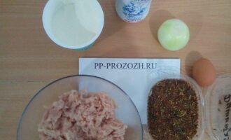 Шаг 1: Подготовьте ингредиенты: фарш куриной грудки, натуральную приправу к мясу, соль, лук, сметану нежирную, соль.