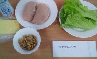 Шаг 1: Подготовьте ингредиенты: куриную грудку, шпинат, сыр, грецкие орехи, домашний майонез.