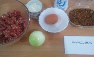 Шаг 1: Подготовьте ингредиенты: говяжий фарш, яйцо, лук, нежирную сметану, соль, специи.