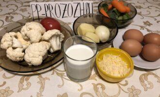 Шаг 1: Возьмите картофель, лук,  морковь, брокколи, цветную капусту, помидор, яйца, молоко и сыр. Овощи предварительно вымойте и очистите.