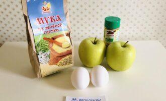 Шаг 1: Подготовьте следующие ингредиенты: два сладких яблока, гречневую муку (можно заменить на любую другую), два яйца и корицу.