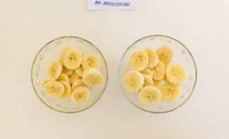 Шаг 5: Разложите по креманкам нарезанный банан.