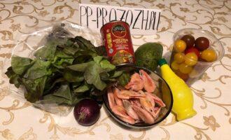 Шаг 1: Возьмите креветки, листья салата, помидоры чери разноцветные, авокадо, сладкий лук, лимонный сок, масло оливковое, соль и перец по желанию.