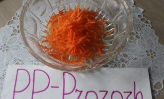 Шаг 11: Добавьте морковь.