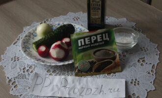 Шаг 1: Подготовьте ингредиенты: редис, огурец, репчатый лук, оливковое масло, соль, перец чёрный молотый.