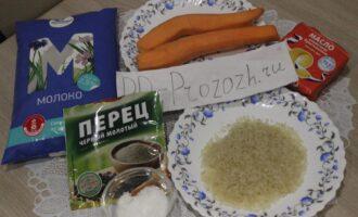 Шаг 1: Подготовьте ингредиенты: морковь, молоко, рис, соль, перец чёрный молотый, сливочное масло.