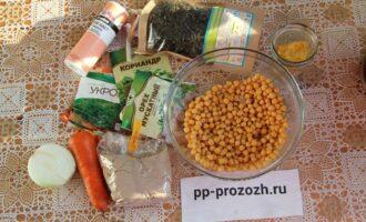 Шаг 1: Замочите на ночь нут на 6-9 часов, отварите 40 минут. Помойте овощи, почистите морковь.