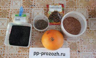 Шаг 1: Подготовьте черный кунжут, грейпфрут, семена льна, имбирь и молотую гвоздику.