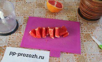 Шаг 5: Очистите половину грейпфрута от кожуры и нарежьте на дольки.