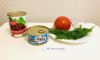 Шаг 1: Подготовьте следующие ингредиенты: тунец консервированный в собственном соку, красную фасоль консервированную в собственном соку, один крупный помидор, небольшой пучок укропа и растительное масло.