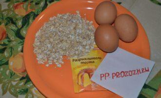 Шаг 1: Приготовьте ингредиенты: овсяные хлопья крупного помола, яйца, разрыхлитель. Его можно заменить содой с соком лимона из расчета 1 к 2.