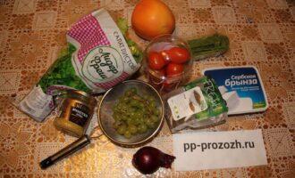 Шаг 1: Подготовьте ингредиенты. Промойте салат, помидоры, виноград.