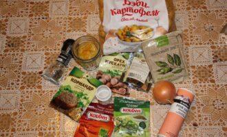 Шаг 1: Подготовьте ингредиенты: специи, соль, помойте картофель.
