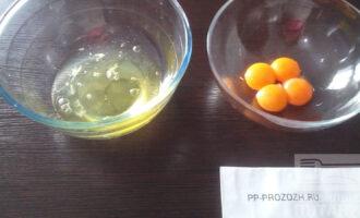 Шаг 2: Отделите белки от желтков.