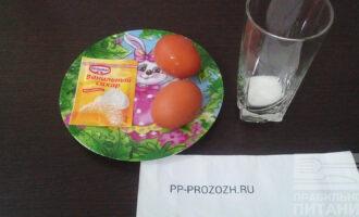 Шаг 1: Подготовьте ингредиенты:  белок 2х яиц, сахарозаменитель измельченный в кофемолке, ванильный сахар.