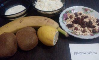 Шаг 1: Подготовьте продукты для десерта: мягкий нежирный творог, йогурт, спелые и сладкие киви, не перезрелые бананы (или один большой банан), овсяные хлопья, изюм и сахарозаменитель.