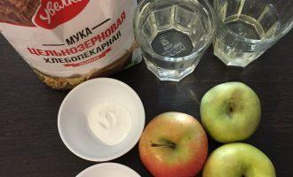 Шаг 1: Подготовьте ингредиенты: яблоки, цельнозерновую пшеничную муку, растительное масло, воду, соль, соду.