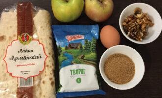 Шаг 1: Подготовьте ингредиенты: яблоки, лаваш, творог обезжиренный, яйцо, грецкие орехи, коричневый сахар.