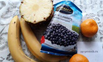 Шаг 1: Подготовьте ингредиенты: 2 крупных спелых банана, 150 грамм черной смородины, 2 мандарина, 200 грамм ананаса. Спелые бананы дают йогуртную консистенцию, а ягоды и ананас придают яркости вкуса.