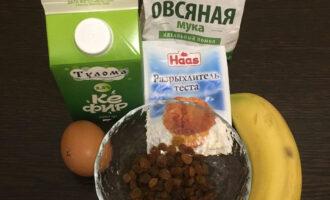 Шаг 1: Подготовьте продукты: овсяную муку, изюм, разрыхлитель, банан, кефир. Если нет муки, измельчите овсяные хлопья в муку.