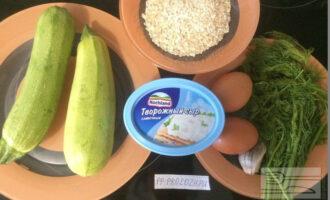 Шаг 1: Подготовьте кабачки, геркулес, 2 яйца, укроп, перец, соль, чеснок, творожный сыр.