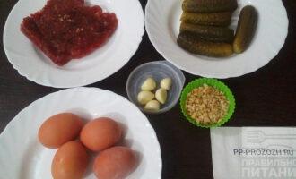 Шаг 1: Подготовьте ингредиенты: вырезку говядины, маринованные огурцы, чеснок, домашний майонез, грецкие орехи, яйца.