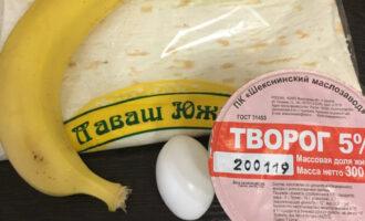 Шаг 1: Подготовьте продукты: лаваш, творог, банан, яйцо.