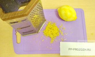 Шаг 5: К приготовлению лимонного курда приступайте когда песочная основа как минимум полчаса простоит в холодильнике. Для этого - натрите на терке лимон, чтобы получить цедру.
