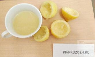 Шаг 6: Выжмите сок из 1го или 2х лимонов, чтобы получить нужное нам количество (100 миллилитров).