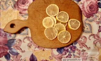 Шаг 7: Лимон нарежьте кружочками.