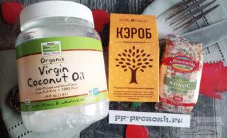 Шаг 1: Подготовьте необходимые ингредиенты: кокосовое масло, кокосовую стружку, кэроб и стевию или другой сахарозаменитель