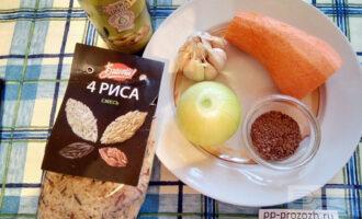 Шаг 1: Подготовьте ингредиенты: Смесь 4 риса, морковь, лук, чеснок, оливковое масло, семена льна. Смесь сделайте сами или купите в магазине готовую из белого, бурого, красного и дикого риса.
