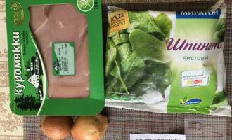 Шаг 1: Подготовьте ингредиенты: куриную грудку, замороженный шпинат и репчатый лук. Также можно взять пару зубчиков чеснока.