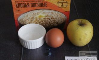 Шаг 1: Подготовьте следующие продукты: овсянку, яблоко, яйцо, соль и разрыхлитель.