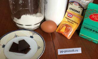 Шаг 1: Подготовьте необходимые ингредиенты: муку, крахмал, какао-порошок, разрыхлитель, яйцо, кефир. Я взяла горький шоколад 70%, это уже на Ваше усмотрение.  Включите духовку на 200 градусов.