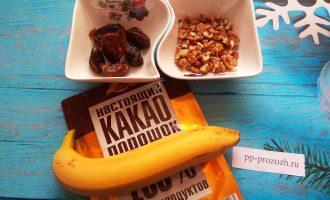 Шаг 1: Подготовьте ингредиенты: 1 спелый банан, 2-3 финика, 1 чайную ложку какао-порошка.