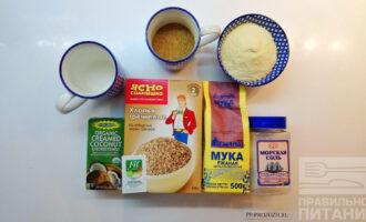 Шаг 1: Подготовьте ингредиенты: ржаную закваску, ржаную цельнозерновую муку, полбяную муку, гречневые хлопья, кокосовое масло, воду, соль, сахарозаменитель.