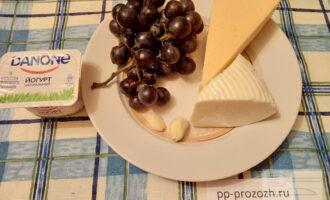 Шаг 1: Подготовьте ингредиенты: адыгейский сыр, твердый сыр, чеснок, виноград, натуральный йогурт.